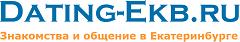 Знакомства и общение в Екатеринбурге