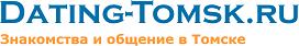 Знакомства и общение в Томске