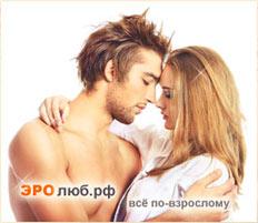 сайт знакомств эролюб рф