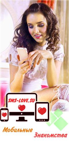 красивая девушка знакомится на sms-love