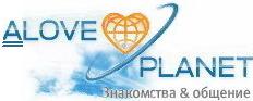 Знакомство и общение на AlovePlanet.ru