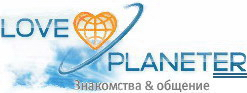 Знакомство и общение на LovePlanetER.ru
