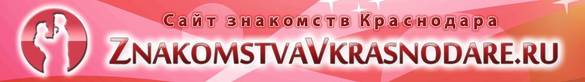 ZnakomstvavKrasnodare.ru - Сайт знакомств в Краснодаре и Краснодарском крае
