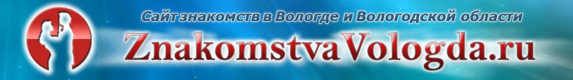 Знакомства в Вологде - ZnakomstvaVologda.ru - Сайт знакомств Вологды и Вологодской области