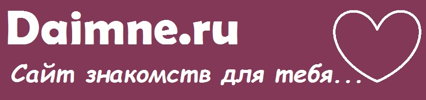 Бесплатный сайт знакомств Dajmne.ru