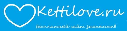 Бесплатный сайт знакомств Kettilove.ru