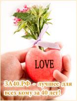 серьёзные знакомства кому за 40 новосибирск