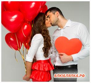 пара целуются на сайте влюблялка