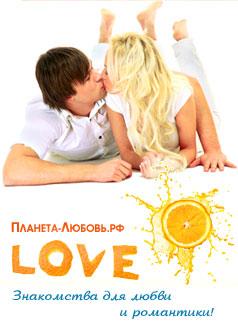 серьёзный сайт Планета-Любовь для поиска любви и отношений