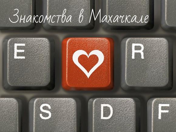 mahachkaladate.ru - знакомства и общение в Махачкале