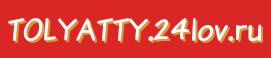 tolyatty.24lov.ru