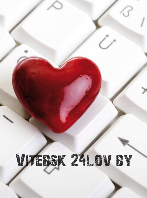 vitebsk.24lov.by - знакомства в Витебске