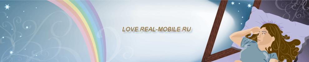 Сайт знакомств Love.Real-Mobile.Ru – Реальные знакомства для взрослых, секс знакомства, дружба, встречи, любовь, секс, общение, чат знакомств
