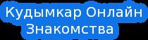 Знакомства в Кудымкаре